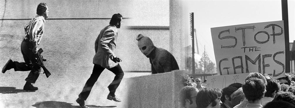 """""""Η σφαγή του Μονάχου"""": Το μακελειό που άλλαξε για πάντα τους Ολυμπιακούς Αγώνες (εικόνες)"""