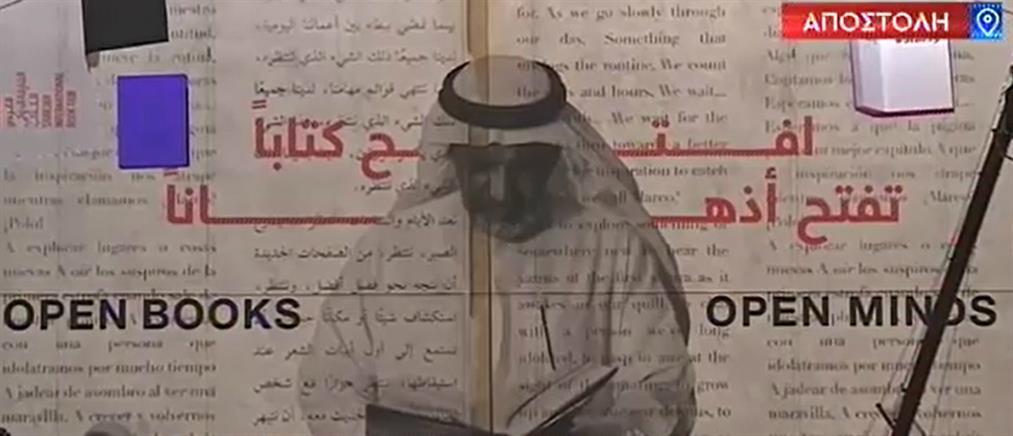 Ο ΑΝΤ1 στην Διεθνή Έκθεση Βιβλίου της Σάρτζα (βίντεο)