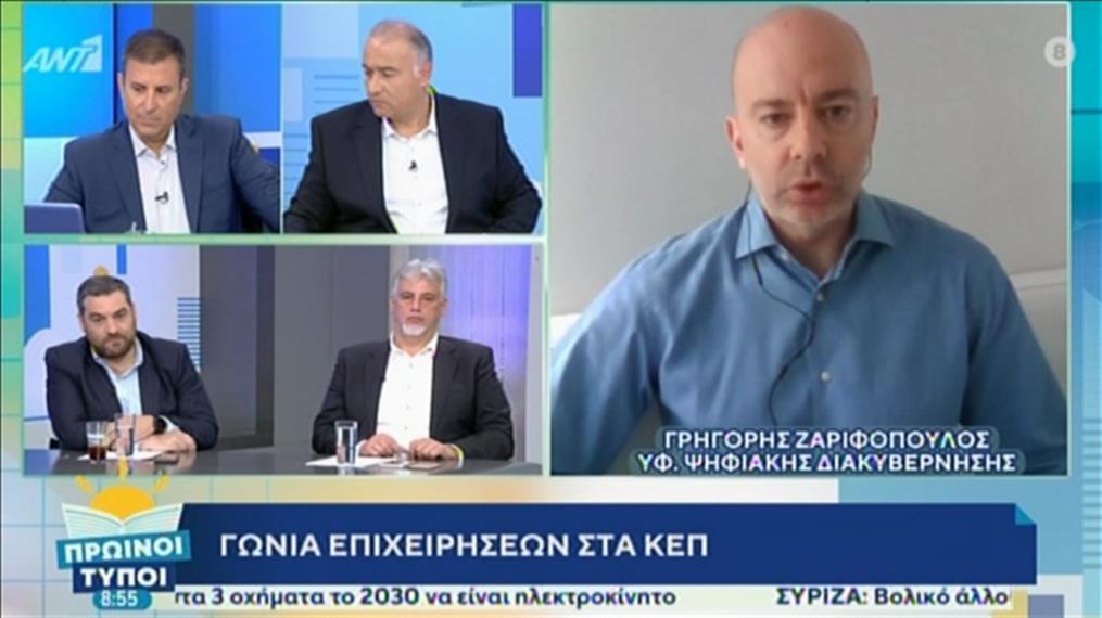 Ο Γρηγόρης Ζαριφόπουλος στην εκπομπή «Πρωινοί Τύποι»