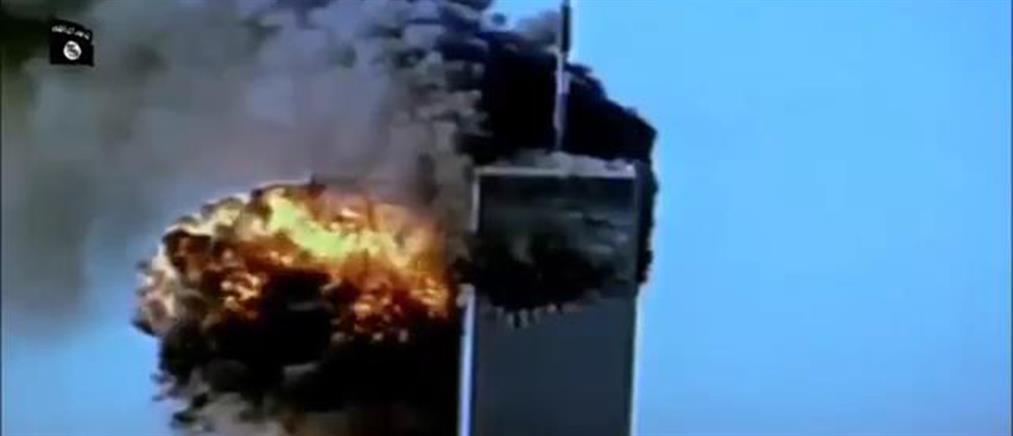 Οι τζιχαντιστές απειλούν με νέα 11η Σεπτεμβρίου