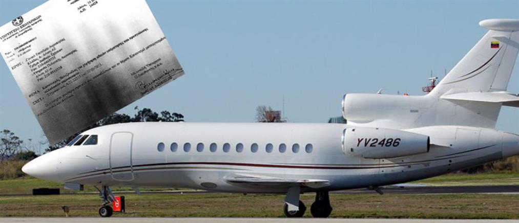 Απαντήσεις στη Βουλή ζητά η ΝΔ για το αεροσκάφος από τη Βενεζουέλα
