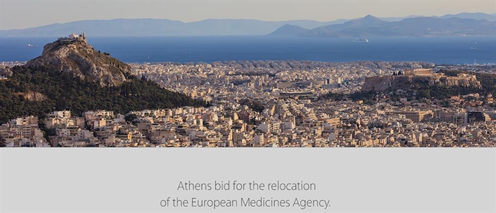 Βίντεο του ΠΦΣ υπέρ της μετεγκατάστασης του Ευρωπαϊκού Οργανισμού Φαρμάκων στην Αθήνα