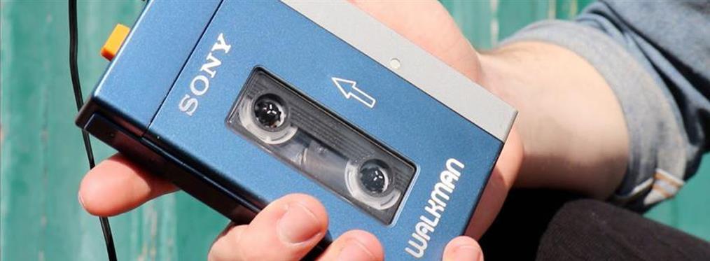 To Walkman έγινε... 40 ετών!