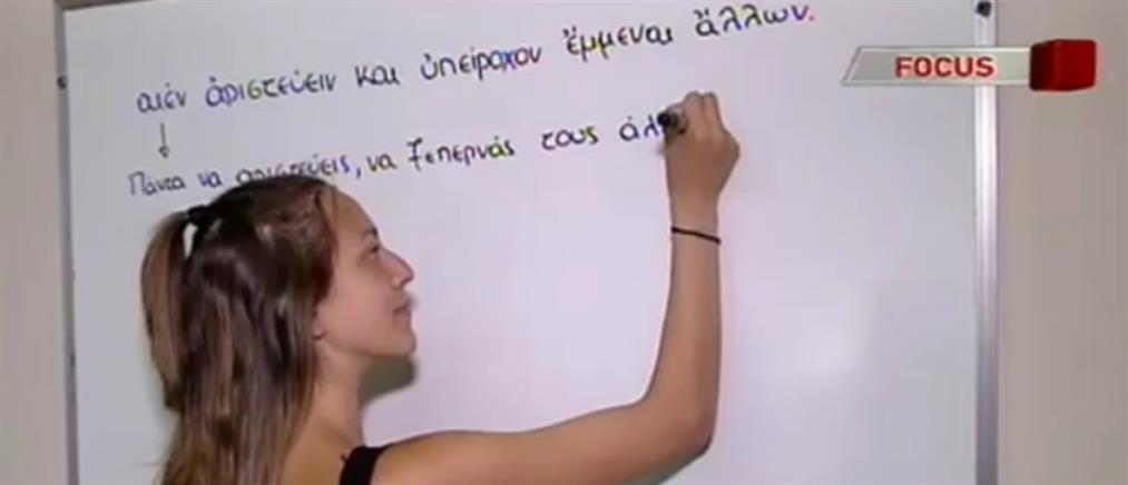 Απαξίωση των Πειραματικών και Πρότυπων Σχολείων καταγγέλλουν μαθητές και γονείς (βίντεο)