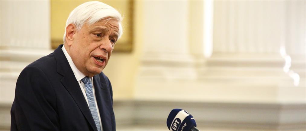 Παυλόπουλος σε Άγκυρα: καμιά υποχώρηση, σεβαστείτε το Διεθνές Δίκαιο