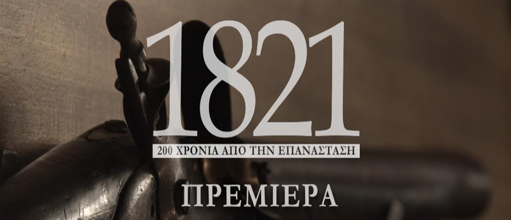 Ντοκιμαντέρ του ΚΚΕ για τα 200 χρόνια από το 1821 (βίντεο)