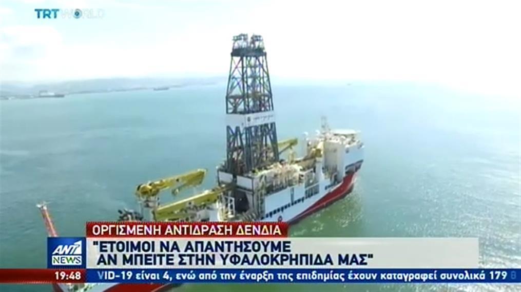 Γεωτρήσεις μέσα στην ελληνική υφαλοκρηπίδα σχεδιάζει η Τουρκία