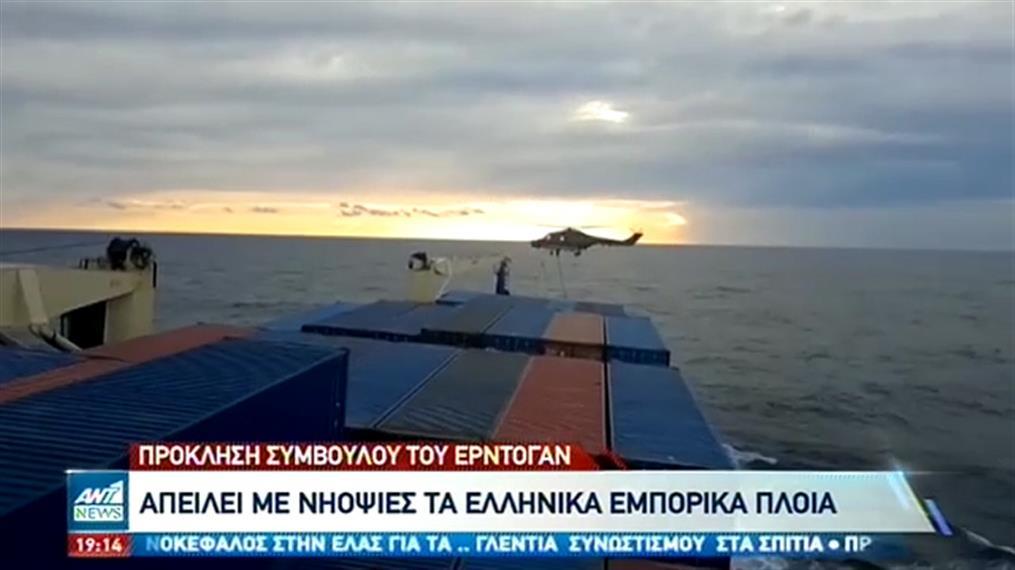Σύμβουλος του Ερντογάν απειλεί με  νηοψίες ελληνικά εμπορικά πλοία