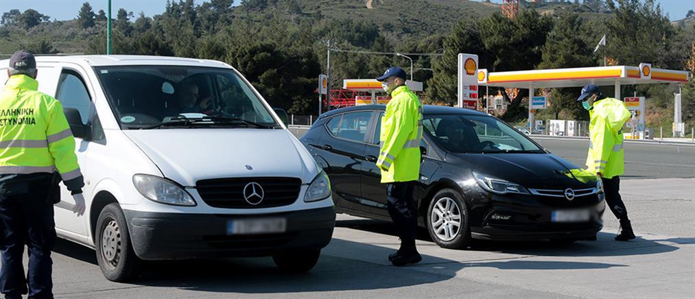 Απαγόρευση κυκλοφορίας: σαρωτικοί έλεγχοι για την εφαρμογή των μέτρων