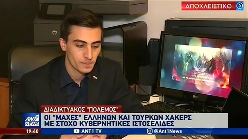 Αποκλειστικό: Τούρκοι χάκερς μιλούν στον ΑΝΤ1 για το μπαράζ κυβερνοεπιθέσεων