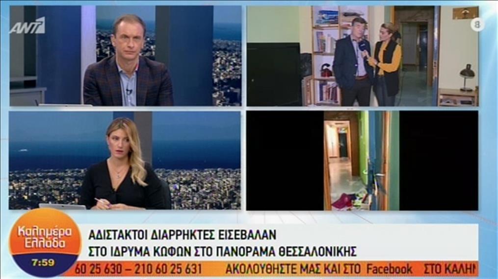 Διαρρήκτες εισέβαλαν στο Ίδρυμα Κωφών στη Θεσσαλονίκη