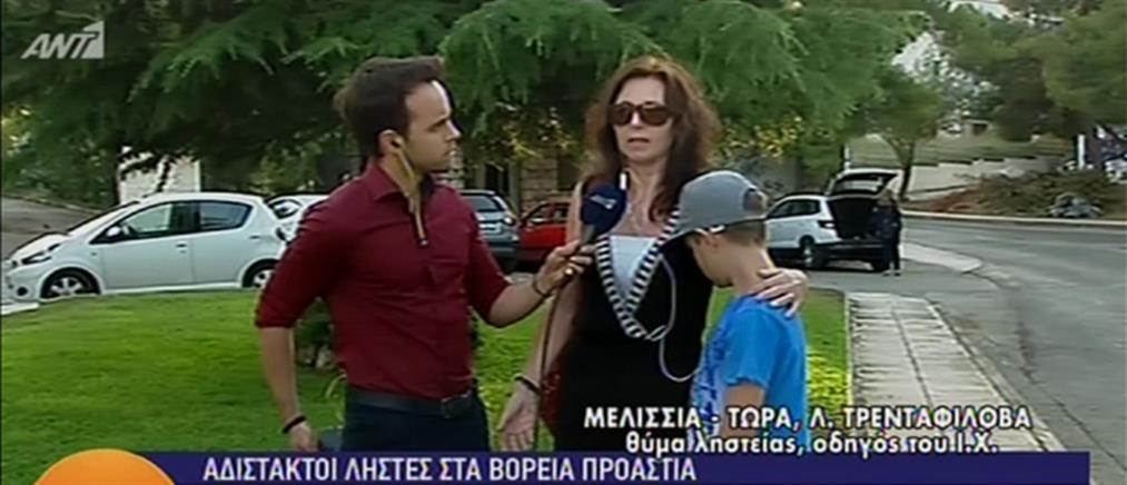 Αδίστακτοι ληστές κατέβασαν γυναίκα και παιδί από το αυτοκίνητο τους για να το κλέψουν (βίντεο)
