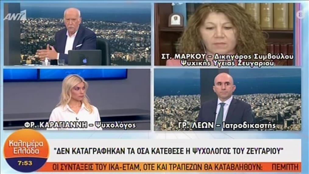 Η Σταματία Μάρκου στο «Καλημέρα Ελλάδα»