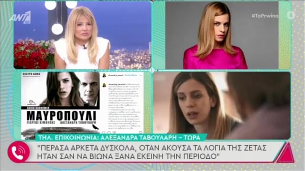 Αλεξάνδρα Ταβουλάρη για Κιμούλη: Δέχτηκα λεκτική βία, πήρα χάπια