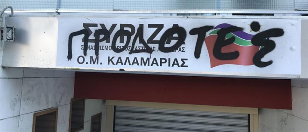 Βανδάλισαν γραφεία του ΣΥΡΙΖΑ στη Θεσσαλονίκη