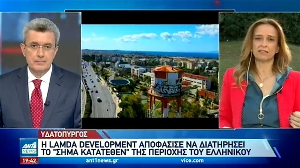 Παραμένει ο Υδατόπυργος στο Ελληνικό και εντάσσεται στην ανάπλαση