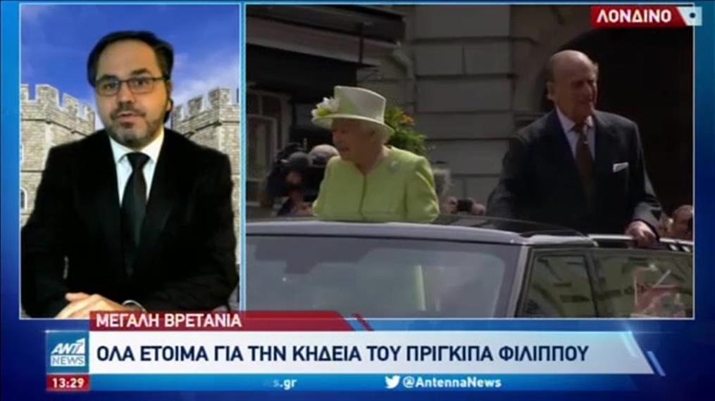 Πρίγκιπας Φίλιππος: στην κηδεία θα παραστούν τριάντα άτομα