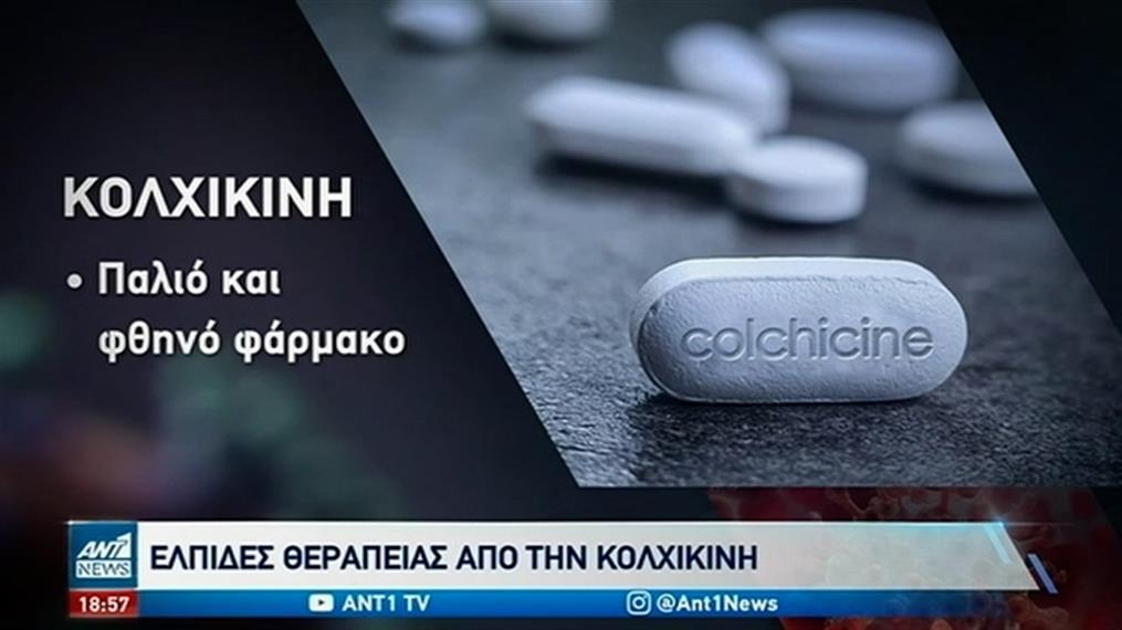 Κολχικίνη: νέο όπλο στη φαρέτρα κατά του κορονοϊού
