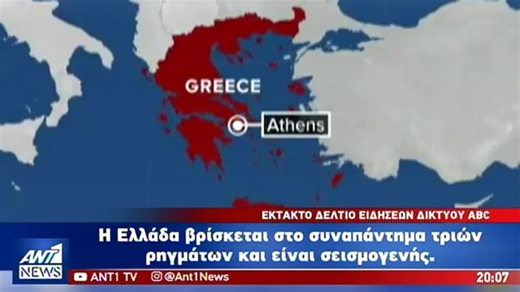 Τον «γύρο του κόσμου» έκανε ο σεισμός στην Αττική