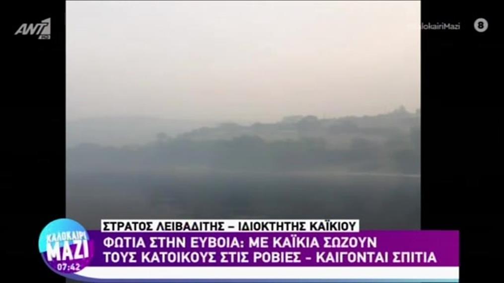 Μαρτυρία ιδιοκτήτη καϊκιού για την απομάκρυνση πολιτών από παραλίες στις Ροβιές