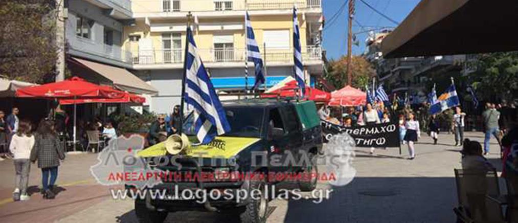 Παρέλαση στα Γιαννιτσά, παρά τις απαγορεύσεις (βίντεο)