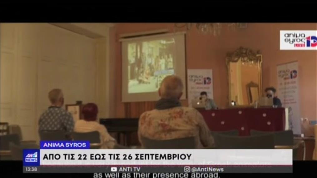 Animasyros: Το διεθνές φεστιβάλ κινουμένων σχεδίων στις Κυκλάδες