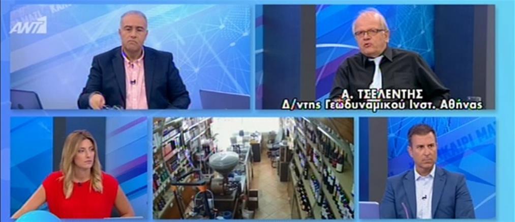 Τσελέντης στον ΑΝΤ1: περιμένουμε 30 φορές μεγαλύτερο σεισμό στην Αθήνα (βίντεο)