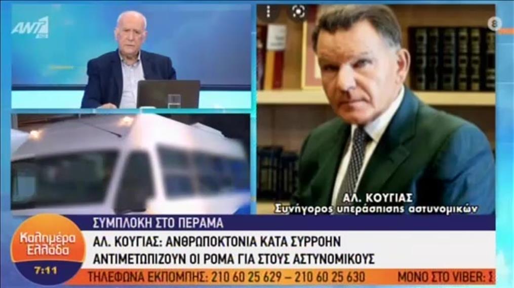 """Ο Αλέξης Κούγιας στο """"Καλημέρα Ελλάδα"""""""