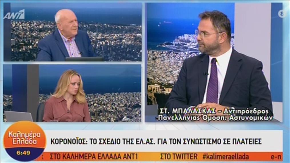 Ο Σταύρος Μπαλάσκας στην εκπομπή «Καλημέρα Ελλάδα»