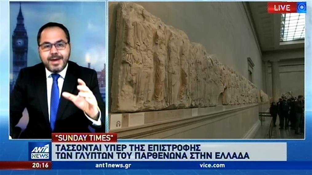Υπέρ της επιστροφής των Γλυπτών και οι Sunday Times