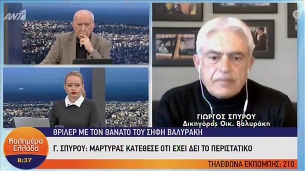 Ο δικηγόρος της οικογένειας Βαλυράκη στην εκπομπή «Καλημέρα Ελλάδα»