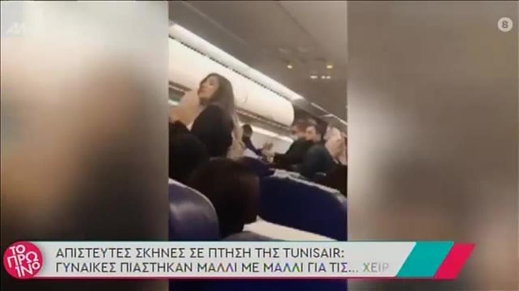 Επιβάτες αεροπλάνου ήρθαν στα χέρια για τις χειραποσκευές