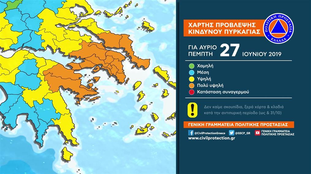 Χάρτης πρόβλεψης κινδύνου πυρκαγιάς για τις 27 Ιουνίου