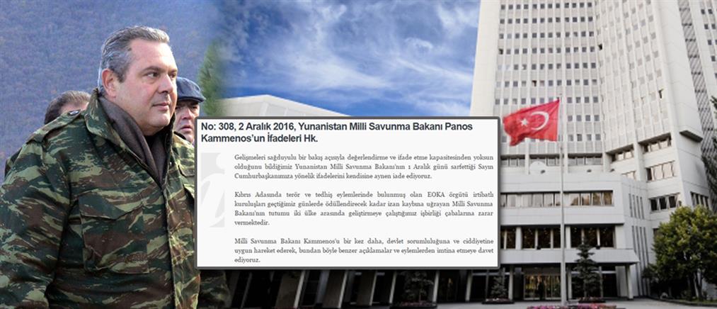 Για έλλειψη σοβαρότητας κατηγορεί τον Καμμένο το τουρκικό ΥΠΕΞ