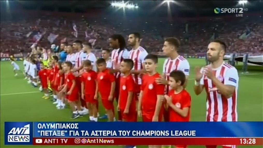 """Ο Ολυμπιακός """"έκλεισε θέση"""" για τους ομίλους του Champions League"""