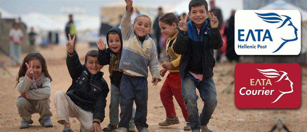 """""""Ταχυ-Δρόμοι Αλληλεγγύης"""" για δωρεάν αποστολή δεμάτων για τους πρόσφυγες"""
