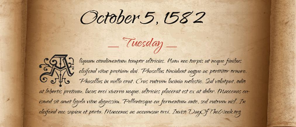 """Μέρα – """"φάντασμα"""" η 5η Οκτωβρίου – Τι συνέβη το 1582"""