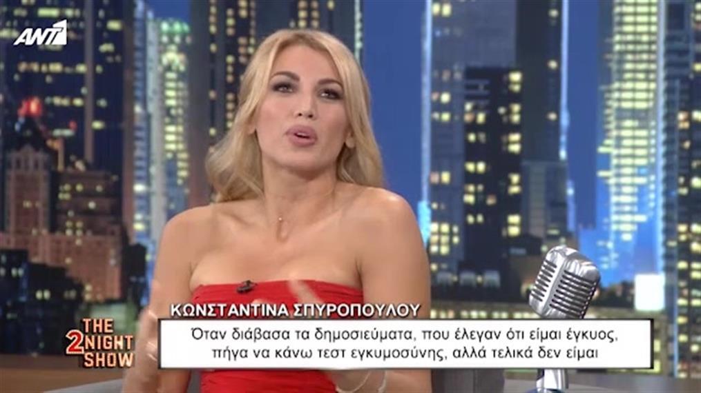 """Η Κωνσταντίνα Σπυροπούλου στο """"The 2Night Show"""""""