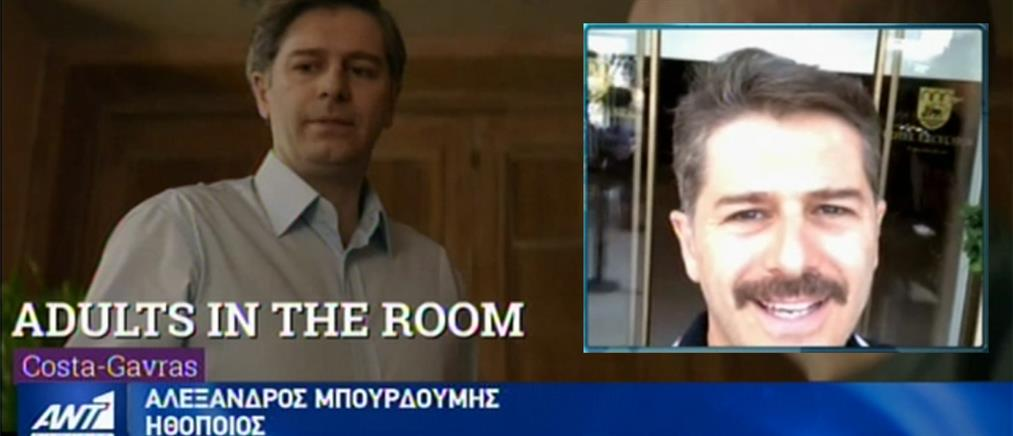"""Ο Αλέξανδρος Μπουρδούμης στον ΑΝΤ1 για τον Βαρουφάκη και τους """"Ενήλικες στο δωμάτιο"""" (βίντεο)"""