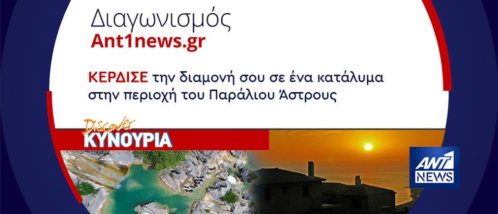 Διαγωνισμός Ant1news.gr για 3 τριήμερα στην Αρκαδία