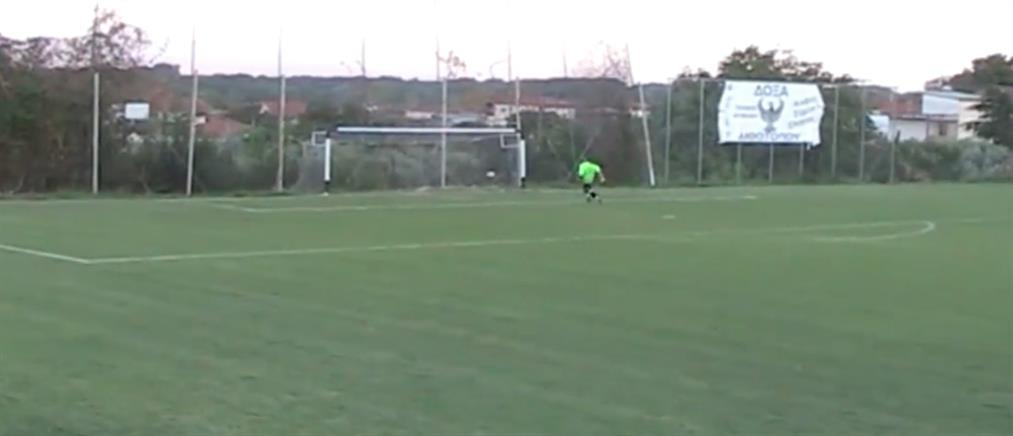 Εντυπωσιακό γκολ σε αγώνα τοπικού πρωταθλήματος (βίντεο)