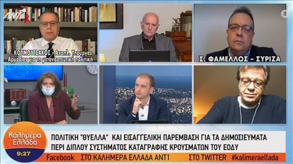 Κουμουτσάκος - Φάμελλος στην εκπομπή «Καλημέρα Ελλάδα»