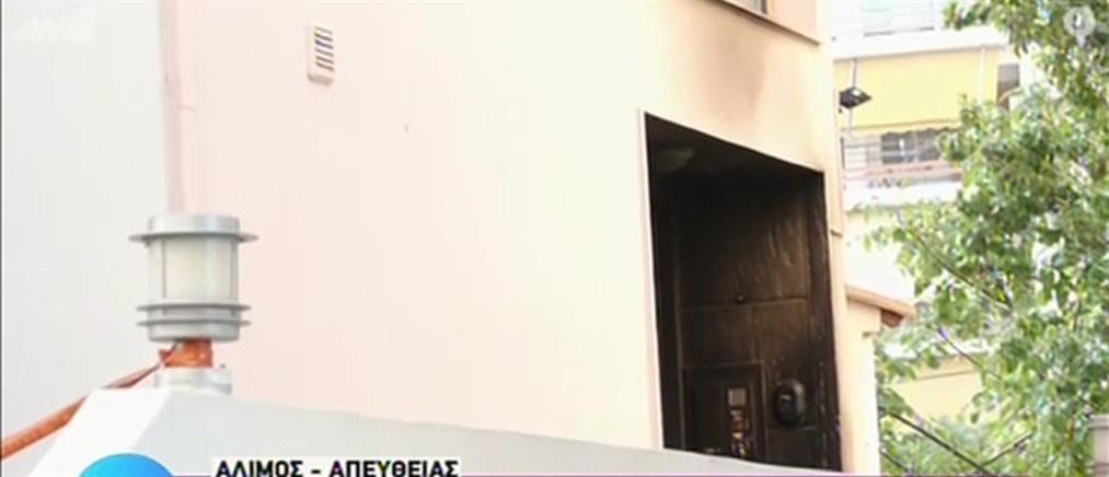 Άλιμος: Γκαζάκια έξω από πολυκατοικία (βίντεο)