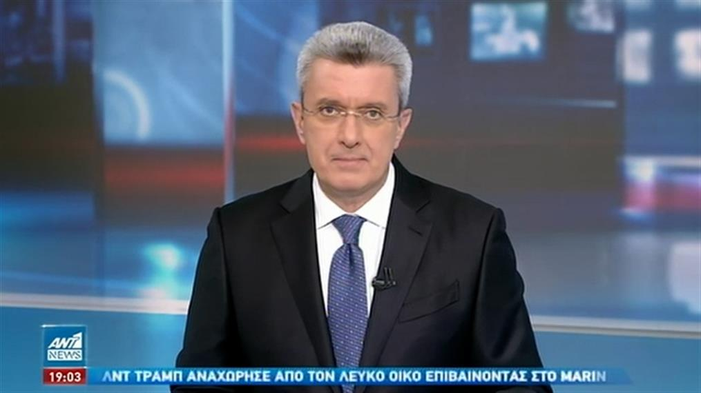 ANT1 NEWS 20-01-2021 ΣΤΙΣ 18:50