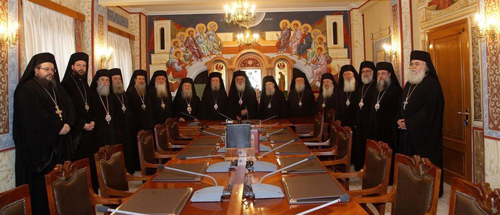 Συνεδρίαση της Διαρκούς Ιεράς Συνόδου με νέα σύνθεση