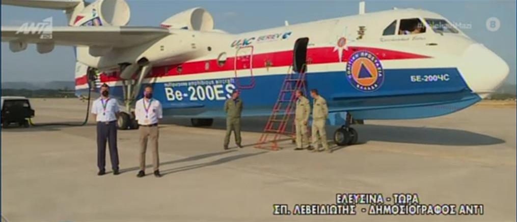 """Beriev: Ο ΑΝΤ1 μέσα στο πυροσβεστικό ρωσικό """"θηρίο"""" (βίντεο)"""