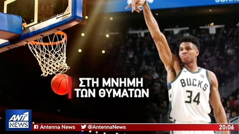 Κλειστό γήπεδο μπάσκετ φτιάχνει ο Γιάννης Αντετοκούνμπο στη Ραφήνα