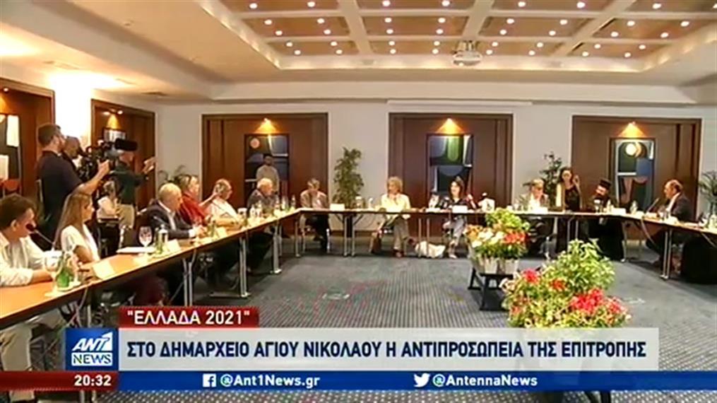 """Η Επιτροπή """"Ελλάδα 2021"""" ανέλαβε πρωτοβουλία για την Σπιναλόγκα"""