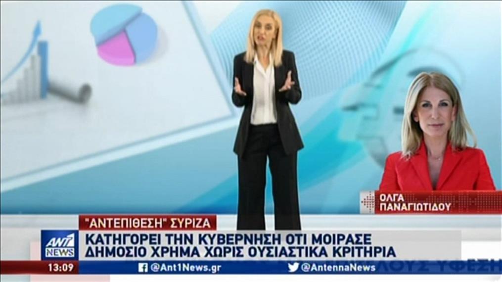 Στην αντεπίθεση επιχειρεί ο ΣΥΡΙΖΑ