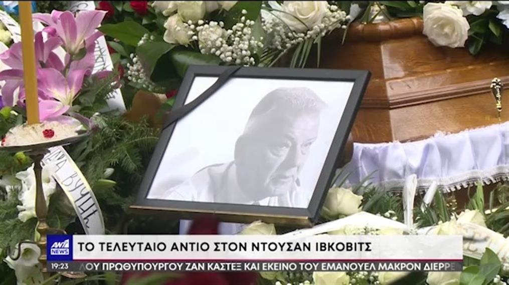 Κηδεία Ντούσαν Ίβκοβιτς: θλίψη για το τελευταίο αντίο στον «σοφό»